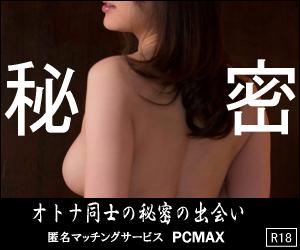 出会いが見つかる安心の老舗優良マッチングサイト PCMAX(18禁)