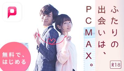 ふたりの出会いはPCMAX。無料ではじめるマッチングサイト