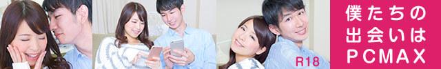 恋人探しはPCMAX!国内最大会員数800万人のマッチングサイトPCMAX