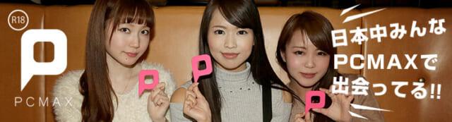日本中みんなPCMAXで出会ってる!!出会い系マッチングサイトPCMAX