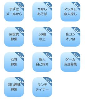 PCMAX掲示板のピュアカテゴリー項目