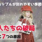 雪が降る冬の日に別れを感じさせる軽蔑した目をする少女