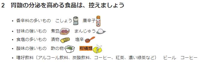 東京都病院経営本部の公式サイトによる胃酸の分泌を高める食材の一覧表