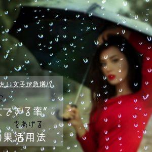 梅雨時期に知り合った女子と雨の日に初デート