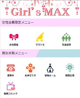 Girl's MAXのトップページ画面