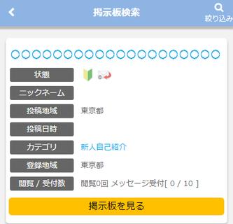 PCMAXの掲示板検索ページ