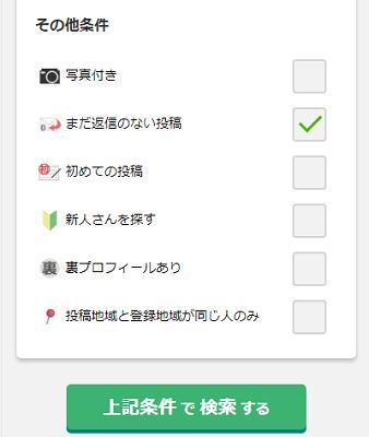 PCMAX掲示板検索でのその他条件選択画面