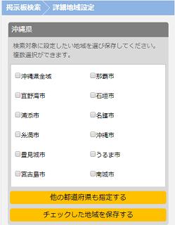PCMAXでの掲示板検索メニューにおける詳細地域設定画面