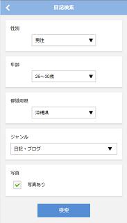 PCMAXの日記機能による検索画面