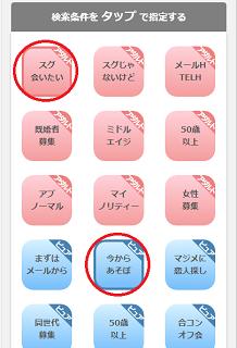 PCMAXの掲示板検索カテゴリー選択画面