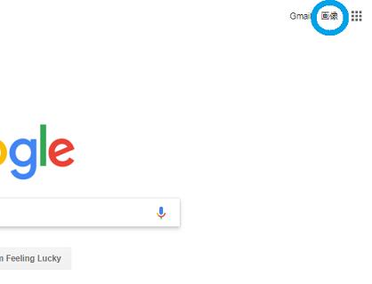 Google画像検索ページに移動するリンク