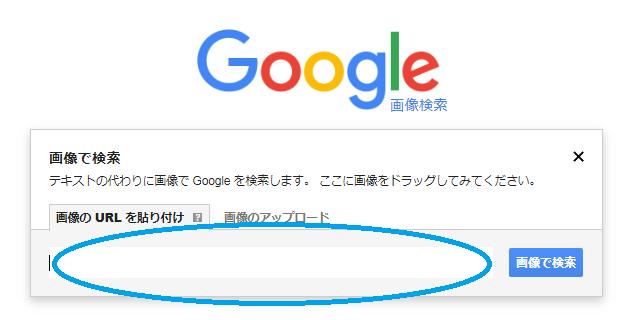 Google画像検索ページ2