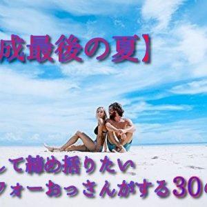 独身アラフォーおじさんが迎える、最高にハッピーそうな平成最後の夏のワンシーン画像です。