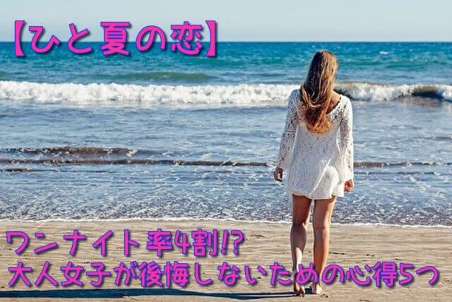 夏に恋をする女子のイメージ画像