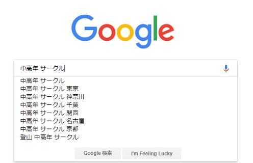 googleで中高年 サークルと言うワードで検索した際の画像です。