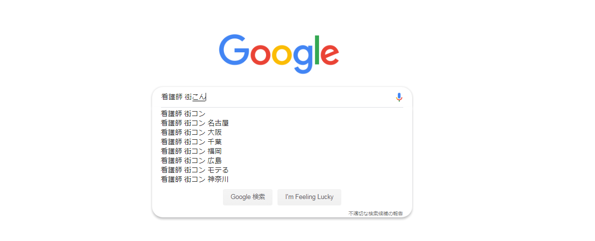 Googleで看護師 街コンで検索したときの画面。
