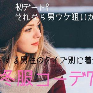 男ウケしそうな冬服コーディネートをした外国人女性モデルの画像です