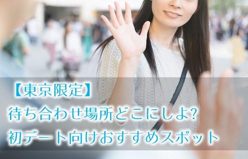 【東京限定】待ち合わせ場所どこにしよ?初デート向けおすすめスポット