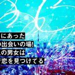 東京の風景をフォトモンタージュした画像