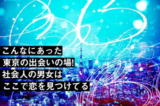【東京限定】社会人男女の出会いの場!みんなココで恋を見つけている