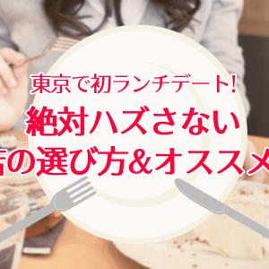 東京都内で初ランチデート♪絶対にハズさない店選び&おすすめ9選