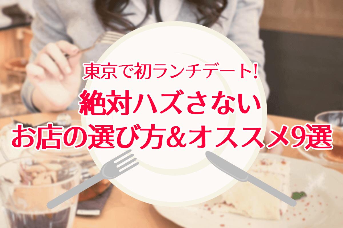 東京で初ランチデート!絶対ハズさないお店の選び方&オススメ9選