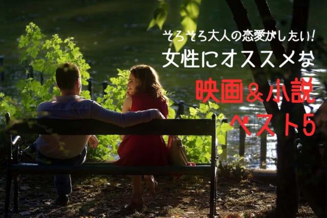 大人の恋愛がしたい!素敵な恋の仕方を学べる小説&映画ベスト5