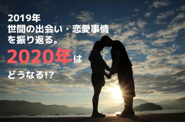 2020年はどうなる?2019年の出会い・恋愛事情を振り返る。