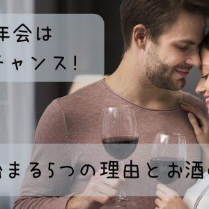 忘年会は恋のチャンス!恋が始まる5つの理由とお酒の効果