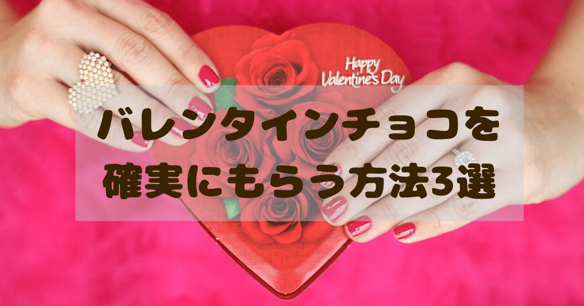 バレンタインチョコを確実にもらう方法3選