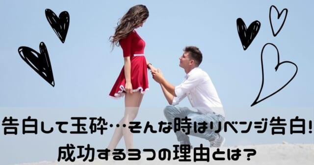 やっぱり君が好きだ!と女性の前でひざまづいて告白をする男性