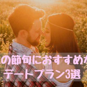 柔らかい光が差し込むお花畑で幸せそうに見つめあうカップル