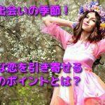 桜が咲く中、色とりどりの花かんむりをかぶり新しい出会いに期待する女性
