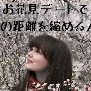 ピンク色の桜の花に囲まれて幸せそうな女の子