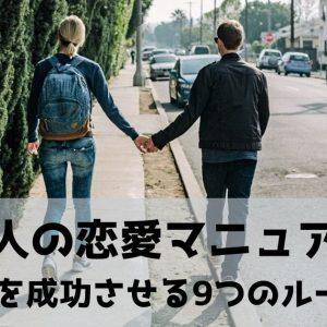 手をつないで仲良くデートする初デート中のカップル