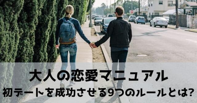 【大人の恋愛マニュアル】初デートを成功させる9つのルールとは?