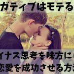 熱いキスを交わす思いが通じあった2人