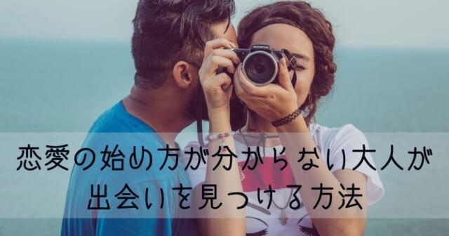 幸せそうにキスを交わす初々しいカップル