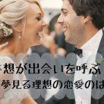 祝福する人たちに囲まれながら笑顔で見つめ合うウェディング姿のカップル