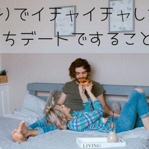ピザを食べながらベッドの上でリラックスしたおうちデートを楽しむカップル