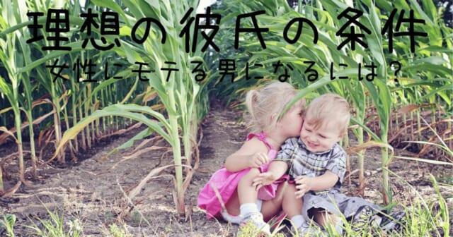 とうもろこし畑に座って小さな男の子のほっぺたにキスをする小さな女の子