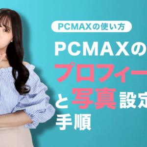 PCMAXのプロフィールと写真設定手順