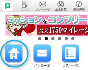PCMAXアプリのトップ画像