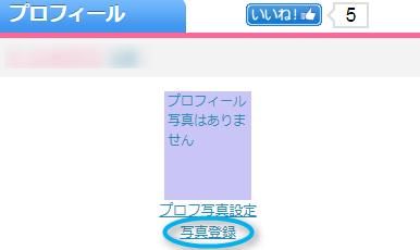 PCMAXアプリのプロフィールの写真登録