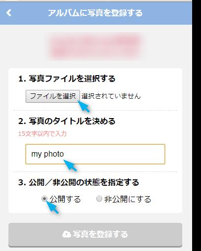 PCMAXアプリのアルバムに写真を登録する画面