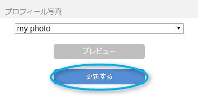 PCMAXアプリのプロフィール写真を選択して更新する画面