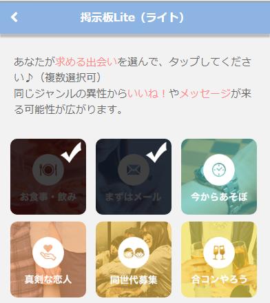 PCMAXアプリのスマホの掲示板Liteの設定画面