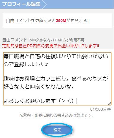 PCMAXアプリの自由コメント入力画面