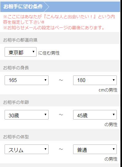 PCMAXアプリのお相手に望む条件設定画面