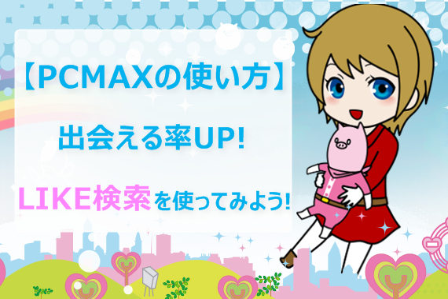 【PCMAXの使い方】LIKE検索を使ってみよう!